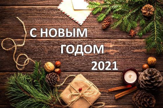 Режим работы в новогодние праздники 2020-2021